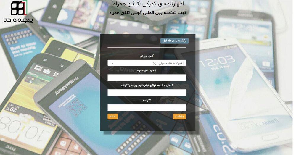 قدم چهارم آموزش رجیستری موبایل اضهار نامه گمرکی برای رجیستری تلفن همراه